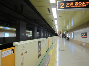 Subway Station Oyachi